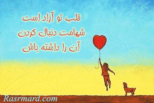 ندای قلب