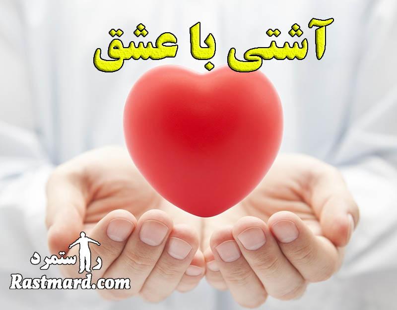 آشتی با عشق