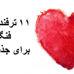 جذب عشق با فنگ شویی