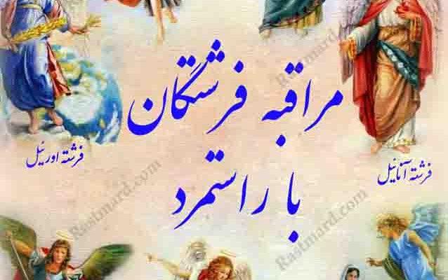 مراقبه فرشتگان