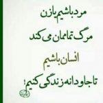 تصویر پروفایل محمد