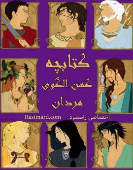 کتاب شرح کهن الگوهای مردان
