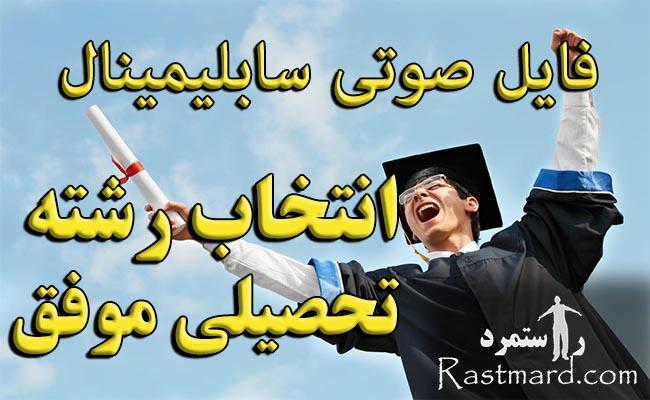 سابلیمینال انتخاب رشته تحصیلی موفق