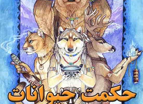 کتابچه جامعمعنا و نمادهای حیوانات