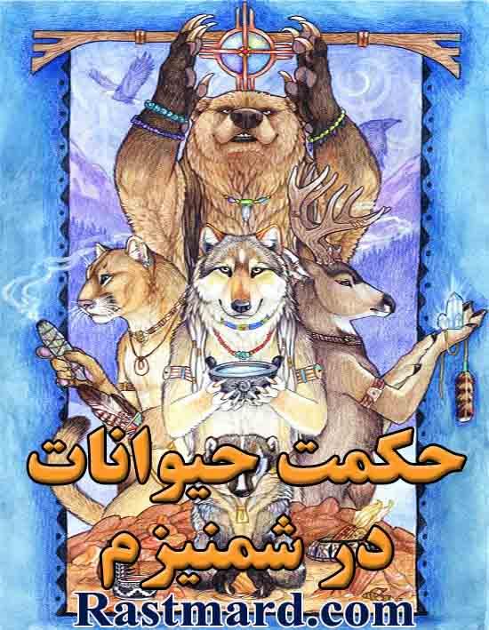 animals in shamanism