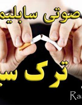 خود هیپنوتیزم ترک سیگار