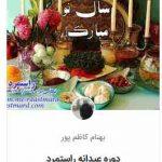 دوره عیدانه راستمرد