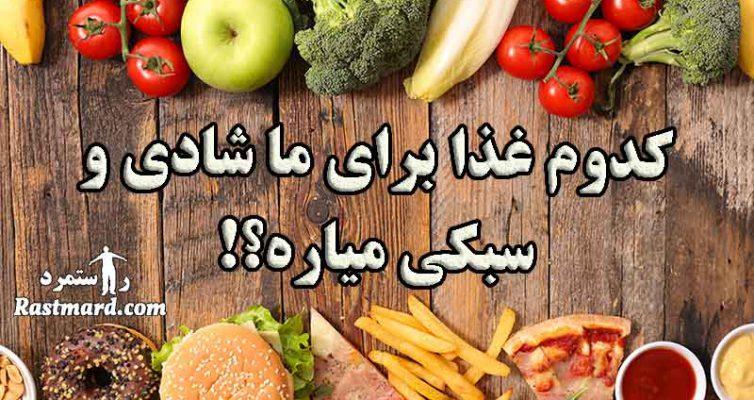 انتخاب آگاهانه غذا