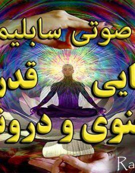 خود هیپنوتیزم شکوفایی قدرتهای درونی و معنوی