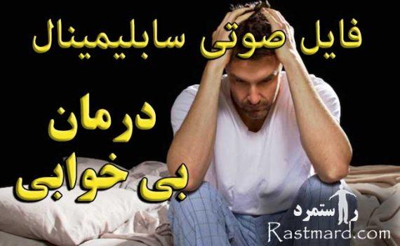 خودهیپنوتیزم درمان بی خوابی