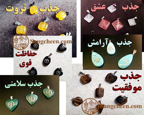 سنگ های جذب ویژه سنگچین