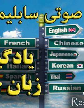 خود هیپنوتیزم یادگیری زبان جدید