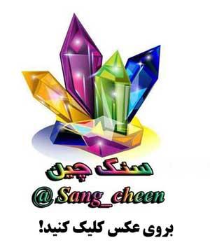 فروش آنلاین سنگ های شارژ شده