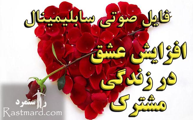 افزایش عشق به همسر