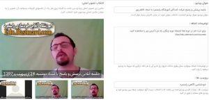 کنفرانس آنلاین راستمرد با استاد کاظم پور
