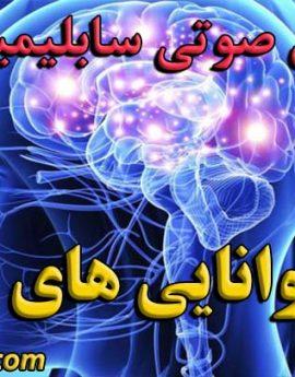 خود هیپنوتیزم تقویت توانایی های مغزی