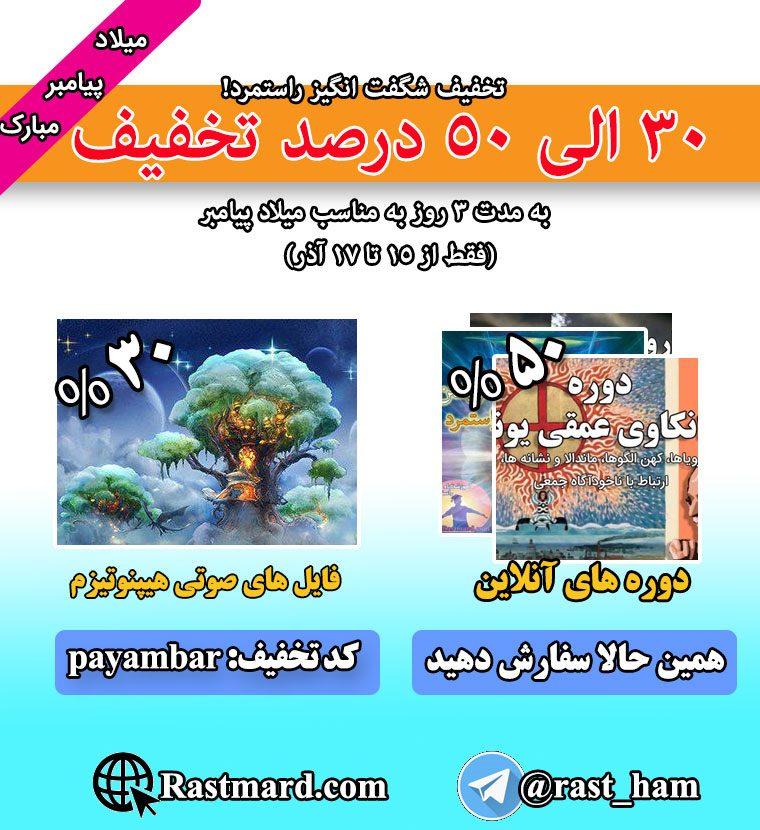 payambar30-50n-2