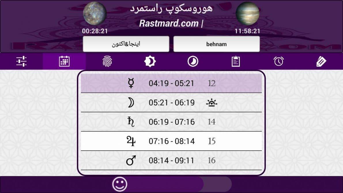 ساعات سیارات
