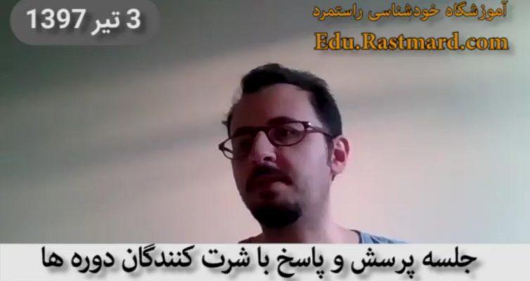پرسش و پاسخ با استاد کاظم پور