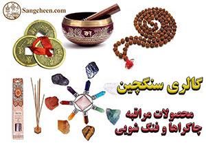 گالری سنگچین سنگ اصل و محصولات مدیتیشن