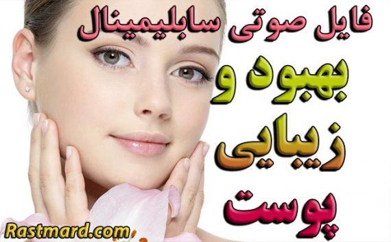 سابلیمینال بهبود و زیبایی پوست