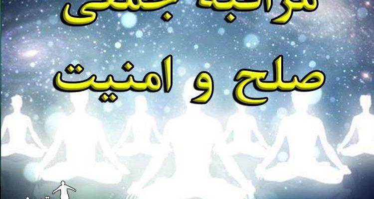 مراقبه جمعی صلح و امنیت راستمرد