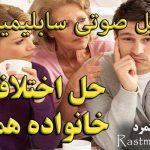 سابلیمینال حل اختلافات با خانواده همسر