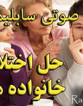 خود هیپنوتیزم حل اختلافات با خانواده همسر