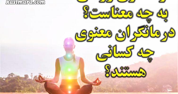درمانگری روحی
