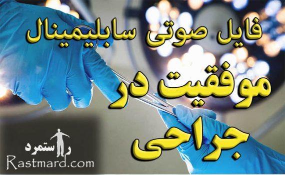 خود هیپنوتیزم موفقیت در جراحی