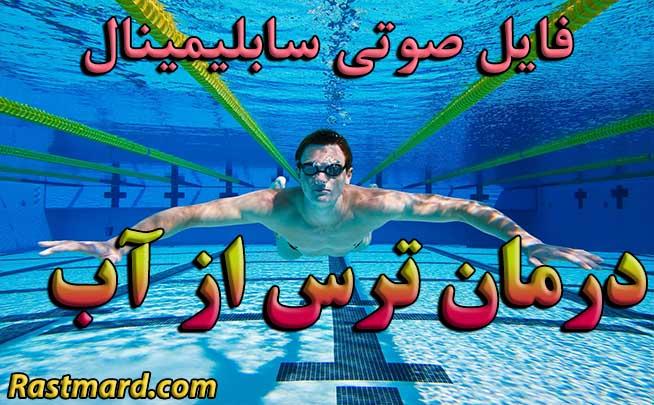 خود هیپنوتیزم رفع ترس از شنا کردن