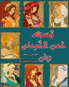 کتابچه کهن الگوهای زنان